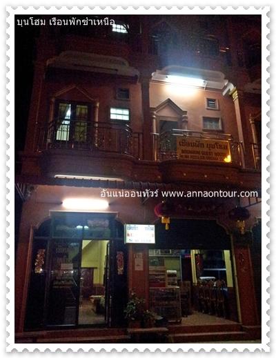 เรือนพักบุนโฮม Bounhom Guesthouse in Xamneua