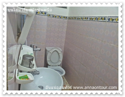 ห้องน้ำในเรือนพักบุรโฮม เรือนพักในซำเหนือ