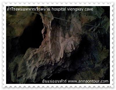 หินงอกในถ้ำโรงหมอทหารเวียดนาม