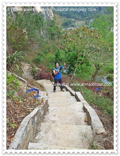 เดินขึ้นถ้ำโรงหมอทหารเวียดนาม