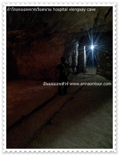 เดินเที่ยวชมถ้ำโรงหมอ