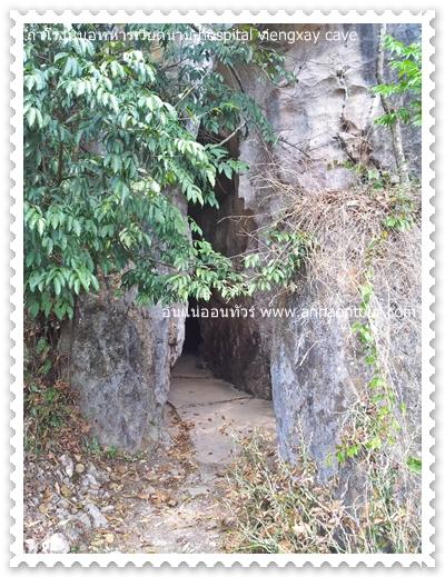 ทางเข้าถ้ำโรงหมอทหารเวียดนาม