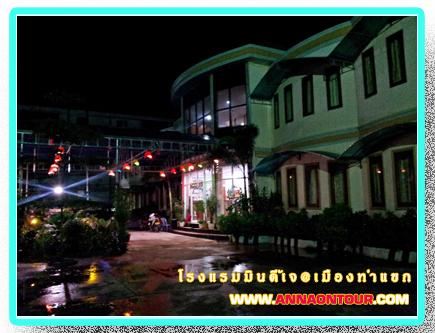 โรงแรมมินดี้เจ minde j Hotel