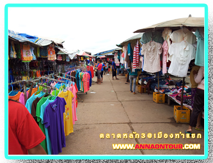 ร้านขายเสื้อผ้าในตลาดเมืองท่าแขก
