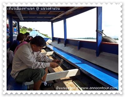 ผู้โดยสารบนเรือ