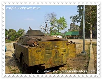 รถถังสมัยสงคราม