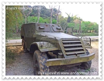 รถขนส่งทหาร