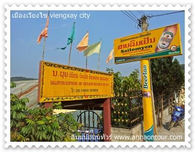 ร้านอาหารและที่พักเมืองเวียงไซ