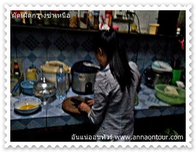 แม่ครัวในซำเหนือกำลังปรุงอาหารให้