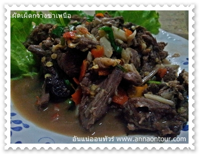 xam neua Spicy fried deer