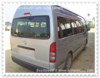 รถตู้นำเที่ยวในลาว