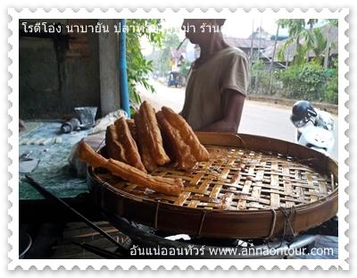 ปลาท่องโก๋ร้อน ๆ ของพม่า