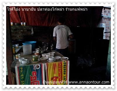 กาแฟพม่าในทวาย