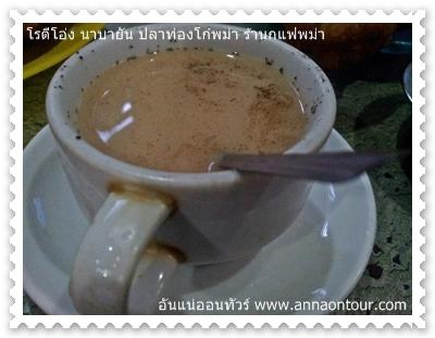 กาแฟทวาย