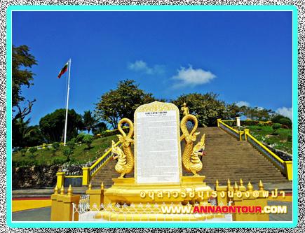 ป้ายบอกการก่อสร้างเป็นภาษาพม่า ของอนุสาวรีย์บุเรงนอง