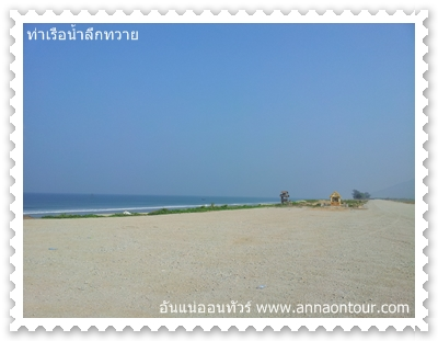 ชายหาดในทวาย