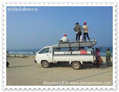 นักท่องเที่ยวชาวพม่า
