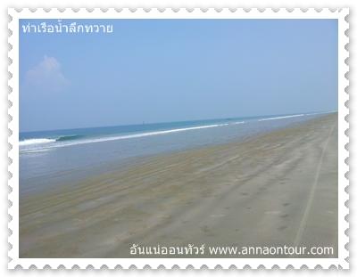 หาดทรายท่าเรือน้ำลึกทวาย