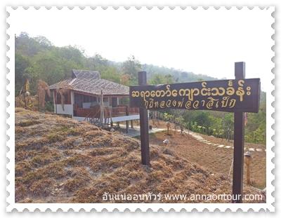 ป้ายเป็นภาษาไทย