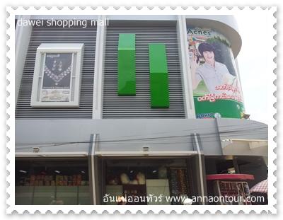 ห้างสรรพสินค้าในทวาย