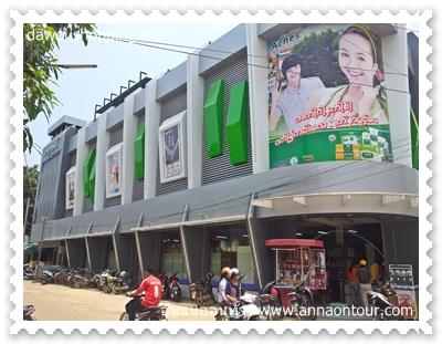 ห้างสรรพสินค้าเจ้าแรกในทวาย