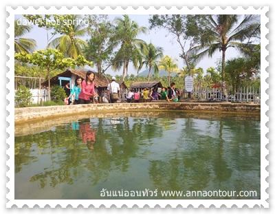 หนุ่มสาวพม่ามาเล่นน้ำร้อนทวาย