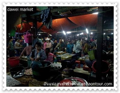 ตลาดปลาทวาย