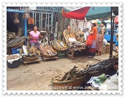 แผงขายปลาแห้งตลาดทวาย