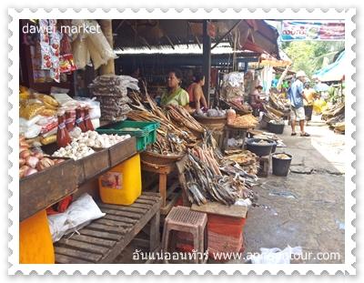 ตลาดปลาแห้งทวาย