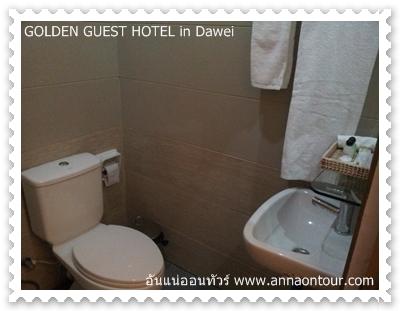 ห้องน้ำโรงแรมโกลเด้น เกสท์ ทวาย