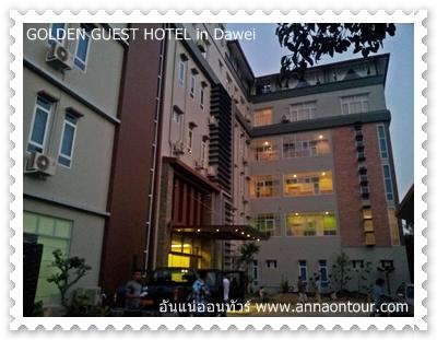 โรงแรมโกลเด้น เกสท์ ยามเย็น