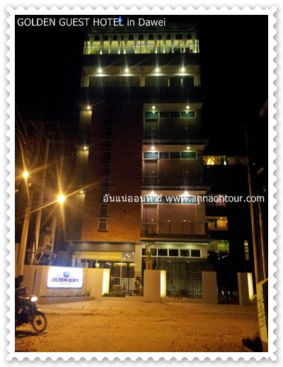 GOLDEN GUEST HOTEL in Dawei