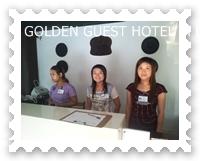 โรงแรมโกลเด้น เกสท์