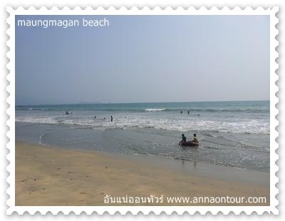 คนพม่าเล่นน้ำที่หาดมอมะกัน