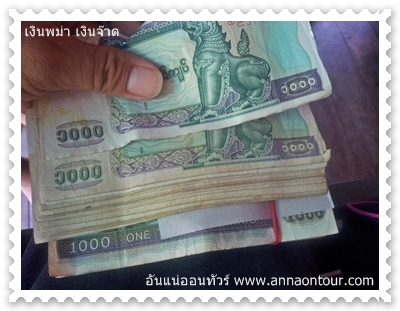 เงินพม่า เงินจ๊าด
