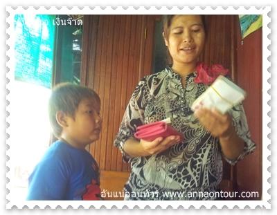 แลกเงินพม่ากับภรรยาของโจ