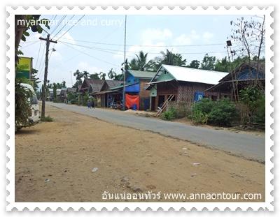 หมู่บ้านที่ต้องแวะพักกินข้าว