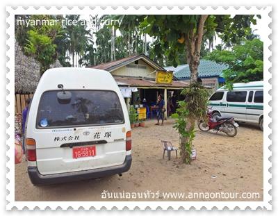 รถโดยสารจอดหน้าร้านข้าวแกงพม่า