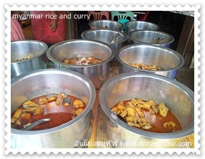 ข้าวแกงพม่าหน้าตาน่ากิน