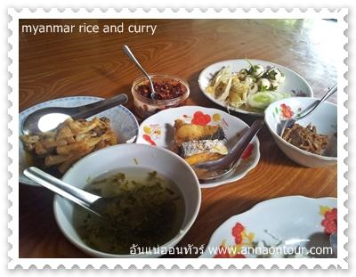 ข้าวแกงพม่า น้ำซุป น้ำพริก myanmar rice and curry