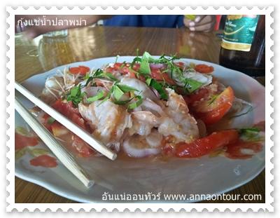 กุ้งแช่น้ำปลาพม่า