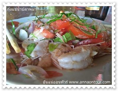 กุ้งแช่น้ำปลาสั่งกินที่หาดมอมะกัน ทวาย