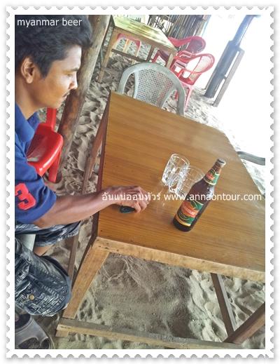 ดื่มเบียร์ริมหาดมอมะกัน