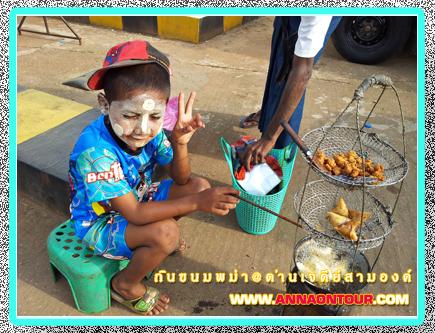 เด็กพม่าช่วยพ่อมาขายขนมหน้าด่านเจดีย์สามองค์