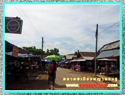 ตลาดเมืองพญาตองซู