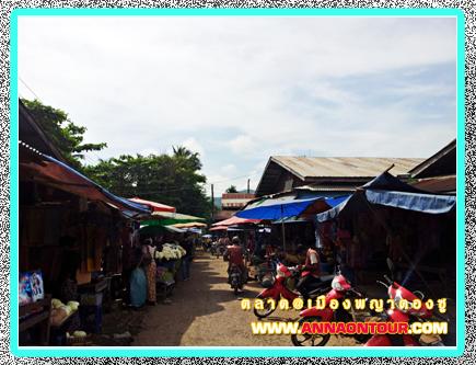 วิถีชีวิตที่กำลังดำเนินในตลาดเมืองพญาตองซู