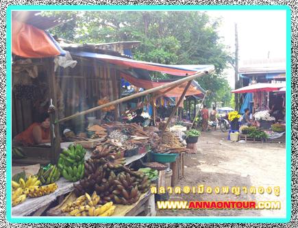 ผักผลไม้ที่นำมาจำหน่ายในตลาดพญาตองซู