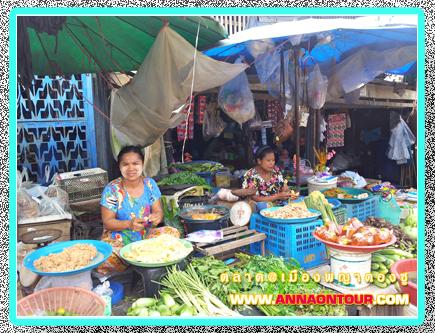 แม่ค้าทาแป้งหน้าขาวขายของในตลาดพญาตองซู
