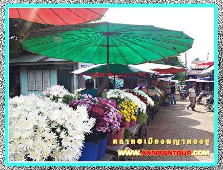 ร้านขายดอกไม้ในตลาดพญาตองซู