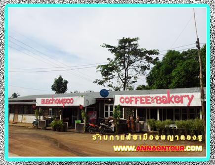 ร้านกาแฟ เบเกอรี่ที่เมืองพญาตองซู